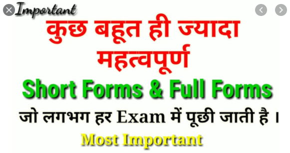 English Full Forms