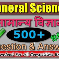 Imporatent 500+ General Science PDF Download