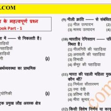 general knowledge questions and answers Download pdf