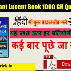 Lucent GK In Hindi Download pdf