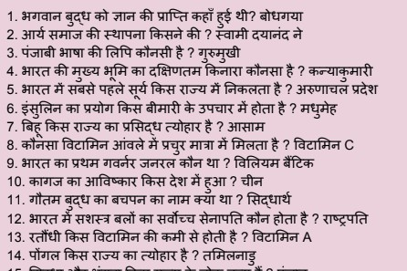 GK Questions in Hindi PDF- 10000+ One Liner Question Answer