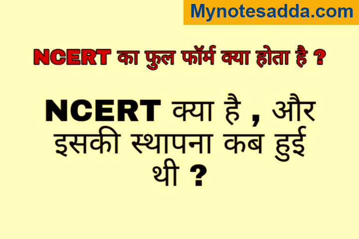 What Is The Full Form Of NCERT ?