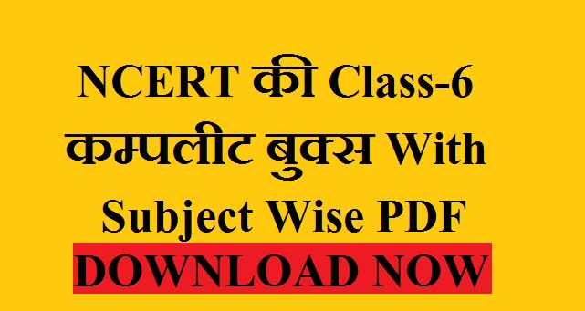 NCERT Complete Boooks For class 6