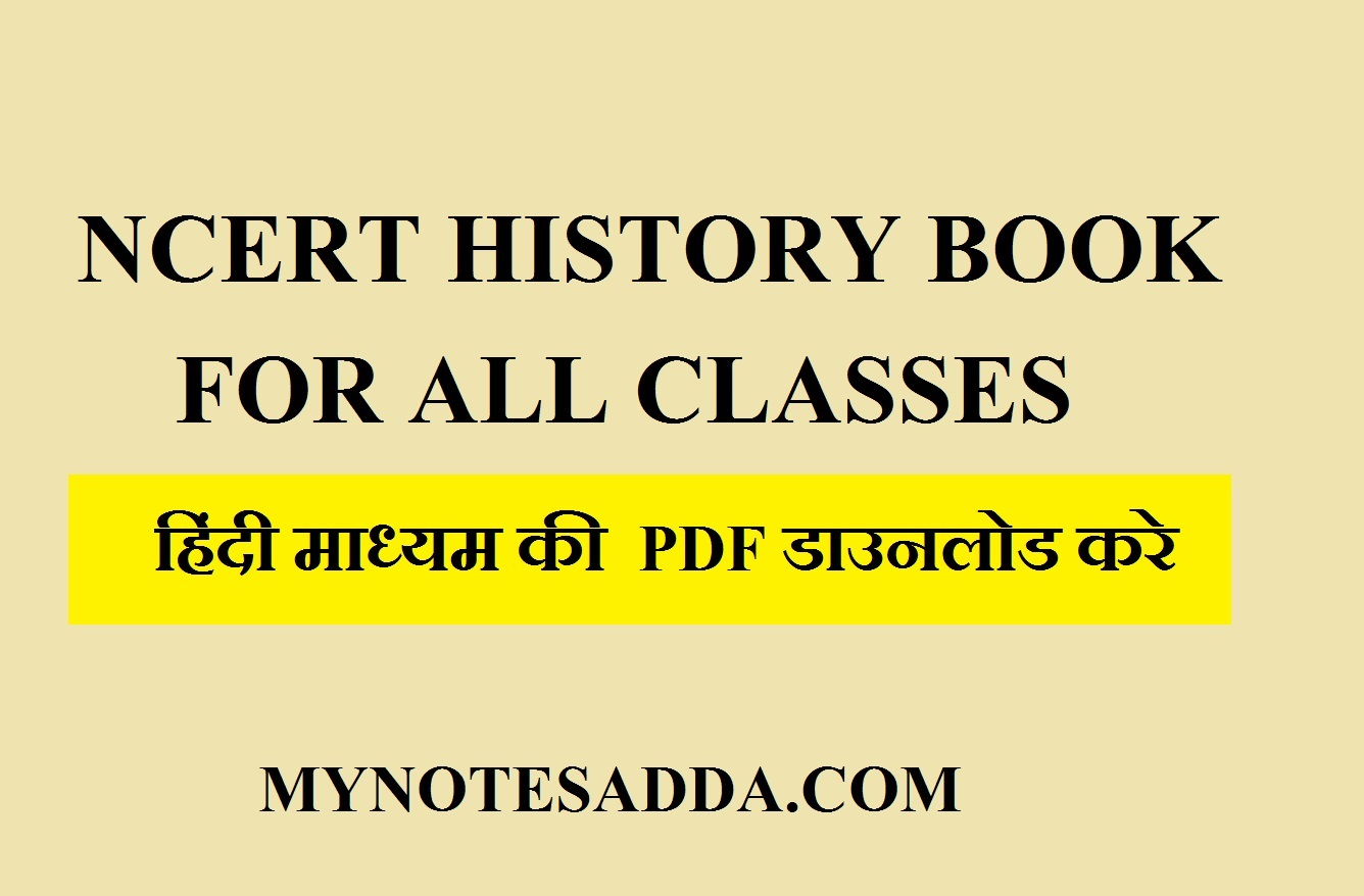 NCERT History Books in Hindi for Class 6,7,8,9,10,11,12