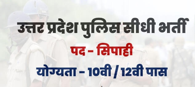 UP Police Constable Previous Year Question Paper With Answer Key PDF