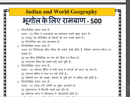 Indian Geography PDF in Hindi-Class Notes For SSC, RAILWAYS AND BANK