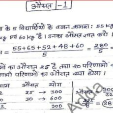 Maths Notes PDF For UPSC Exams