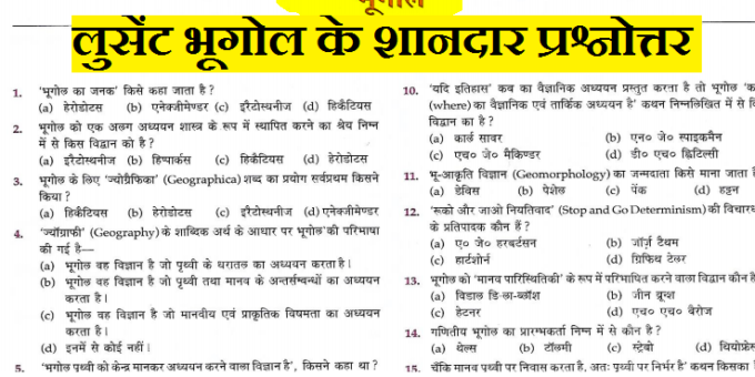 Objective Lucent (Geography) PDF in Hindi