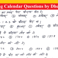 Reasoning Questions Answer PDF in Hindi