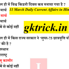 11 March Daily Current Affairs in Hindi PDF By Deepak Sir