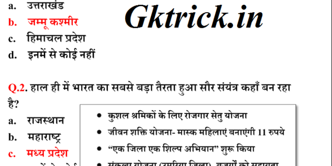 12 March Daily Current Affairs in Hindi PDF By Deepak Sir