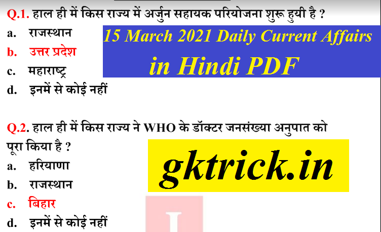 15 March 2021 Daily Current Affairs in Hindi PDF By Deepak Sir