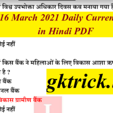 16 March 2021 Daily Current Affairs in Hindi PDF By Deepak Sir