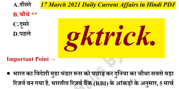 17 March 2021 Daily Current Affairs in Hindi PDF By Deepak Sir