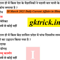 18 March 2021 Daily Current Affairs in Hindi PDF By Deepak Sir