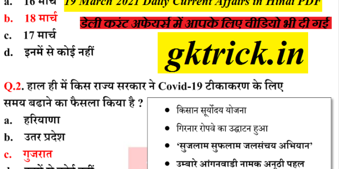 19 March 2021 Daily Current Affairs in Hindi PDF By Deepak Sir