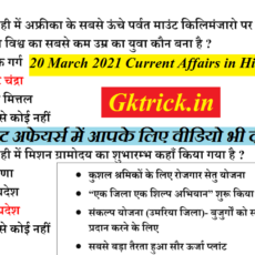 20 March 2021 Daily Current Affairs in Hindi PDF By Deepak Sir