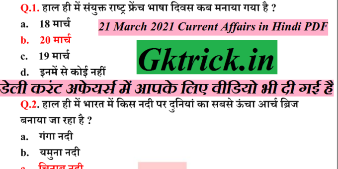 21 March 2021 Daily Current Affairs in Hindi PDF By Deepak Sir