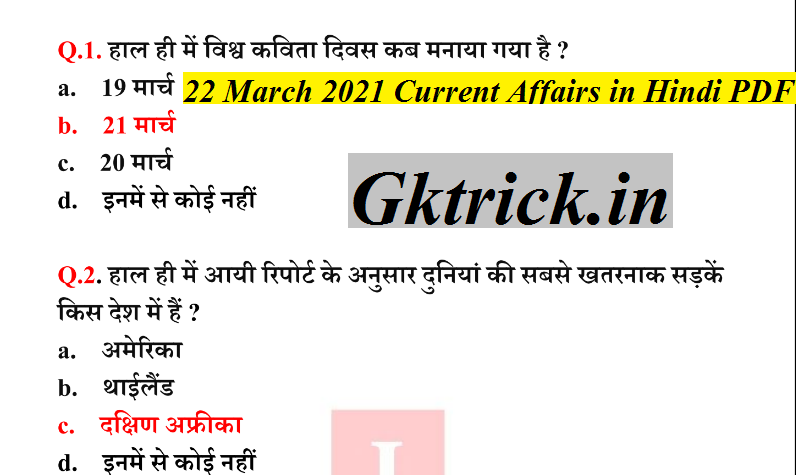22 March 2021 Daily Current Affairs in Hindi PDF By Deepak Sir