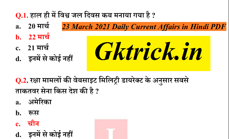 23 March 2021 Daily Current Affairs in Hindi PDF By Deepak Sir