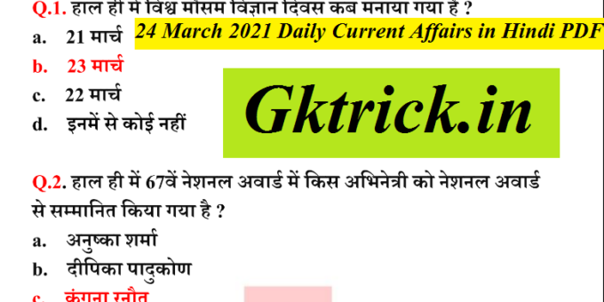 24 March 2021 Daily Current Affairs in Hindi PDF By Deepak Sir
