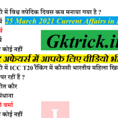 25 March 2021 Daily Current Affairs in Hindi PDF By Deepak Sir