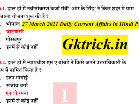 27 March 2021 Daily Current Affairs in Hindi PDF By Deepak Sir
