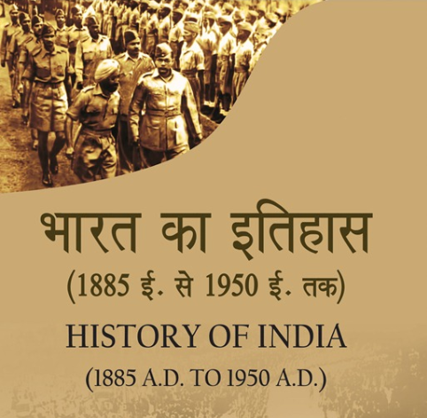 Indian History Question in Hindi PDF