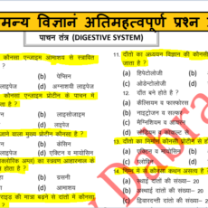 Imporatent General Science 3500,Questions in Hindi PDF