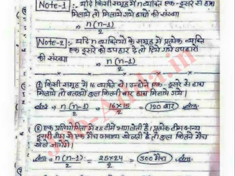 Important Mathematics Questios & Answer For Upsc in Hindi PDF