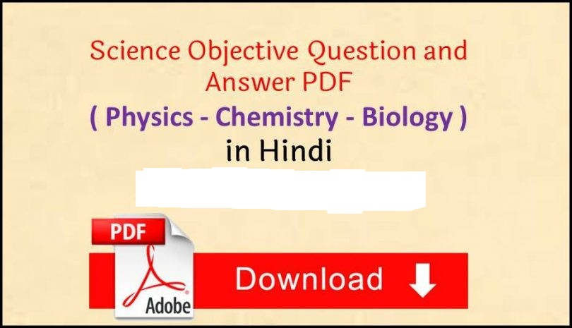 Complete Science Physics Objective Questions and Answers in Hindi PDF
