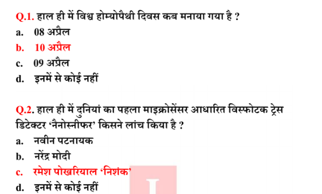 11 April 2021 Daily Current Affairs in Hindi PDF