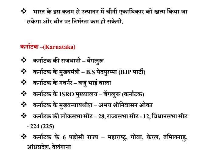 12 April 2021 Daily Current Affairs in Hindi PDF