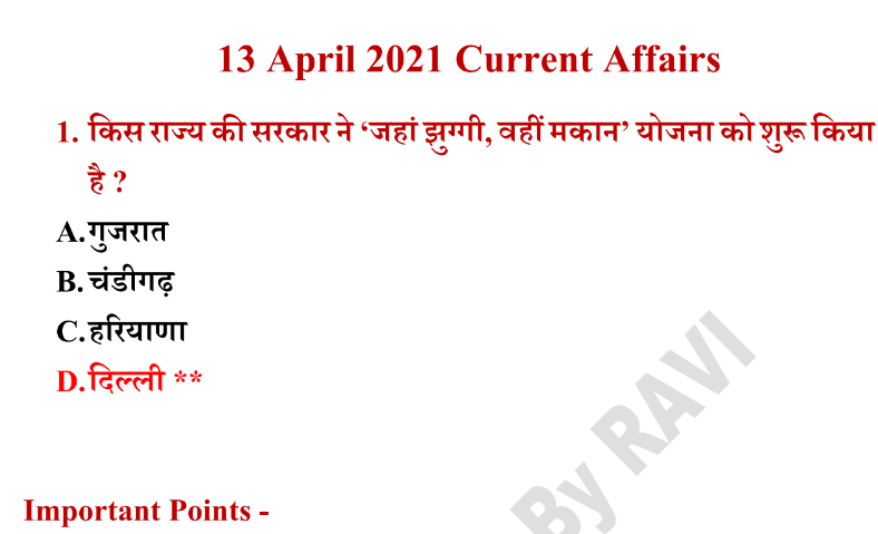 13 April 2021 Daily Current Affairs in Hindi PDF