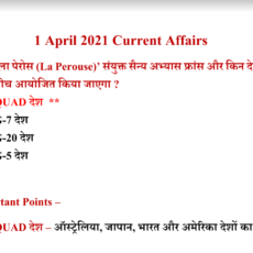 1 April 2021 Daily Current Affairs in Hindi PDF