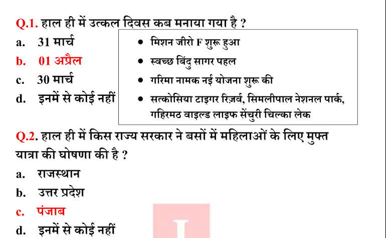 2 April 2021 Daily Current Affairs in Hindi PDF