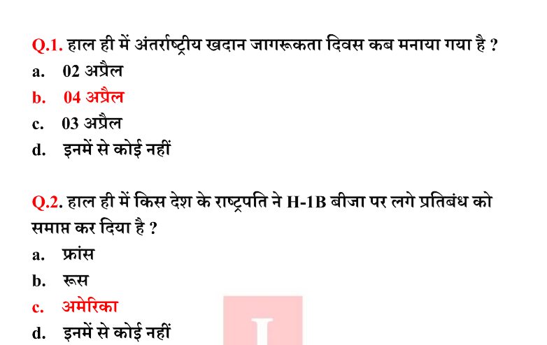 5 April 2021 Daily Current Affairs in Hindi PDF