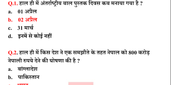 3 April 2021 Daily Current Affairs in Hindi PDF
