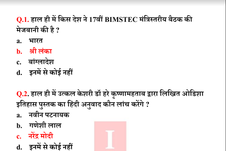 9 April 2021 Daily Current Affairs in Hindi PDF